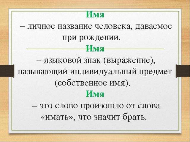Имя – личное название человека, даваемое при рождении. Имя – языковой знак (в...