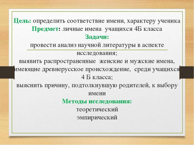 Цель: определить соответствие имени, характеру ученика Предмет: личные имена...