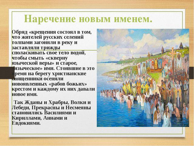 Наречение новым именем. Обряд «крещения состоял в том, что жителей русских се...