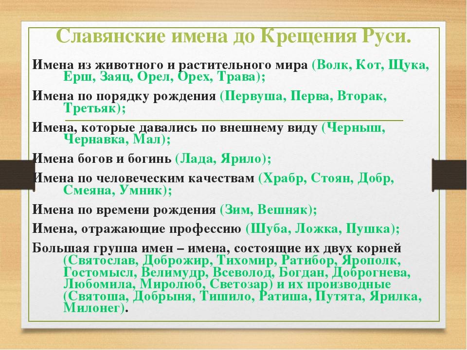Славянские имена до Крещения Руси. Имена из животного и растительного мира (В...