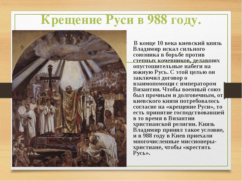 Крещение Руси в 988 году. В конце10века киевский князь Владимир искал сильн...