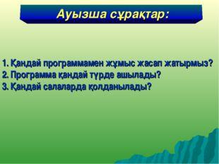 Ауызша сұрақтар: Қандай программамен жұмыс жасап жатырмыз? Программа қандай