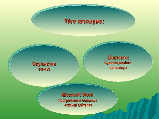 Оқулықтан 149-153 Дәптерге: Суреттің мәтінге орналасуы Microsoft Word програм...