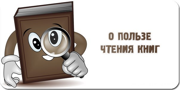 http://shgpi.edu.ru/biblioteka/forum/img/chitau_znachit_sushestvuy/lqNHoLUS8Is.jpg