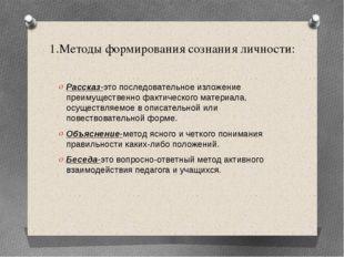 1.Методы формирования сознания личности: Рассказ-это последовательное изложе