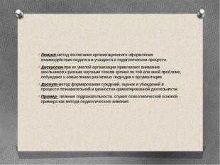 Лекция-метод воспитания организационного оформления взаимодействия педагога