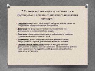 2.Методы организации деятельности и формирования опыта социального поведения