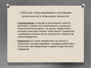 3.Методы стимулирования и мотивации деятельности и поведения личности: Соревн