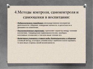 4.Методы контроля, самоконтроля и самооценки в воспитании: Педагогическое пов