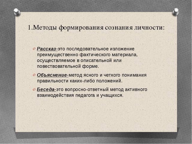 1.Методы формирования сознания личности: Рассказ-это последовательное изложе...