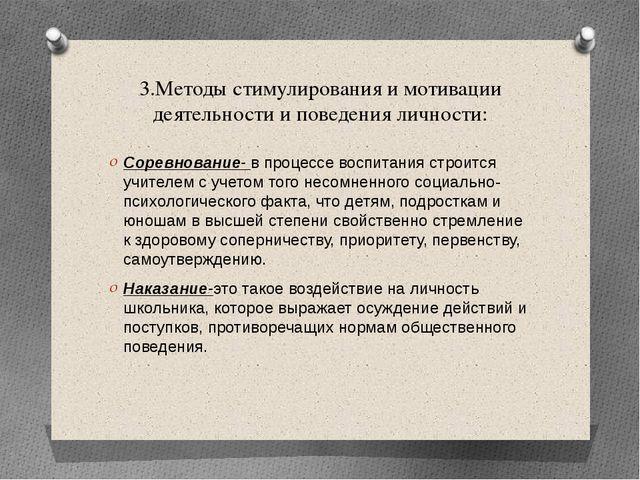 3.Методы стимулирования и мотивации деятельности и поведения личности: Соревн...