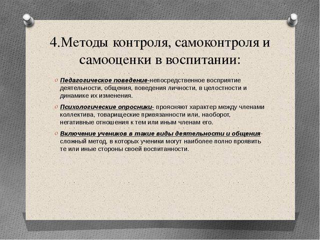 4.Методы контроля, самоконтроля и самооценки в воспитании: Педагогическое пов...