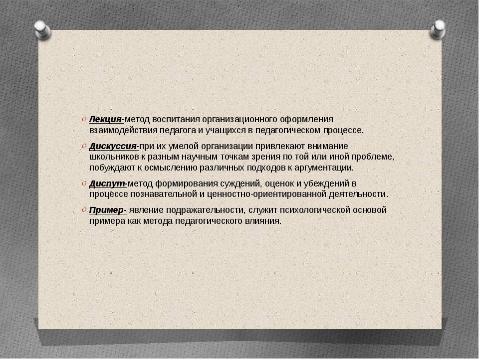 Лекция-метод воспитания организационного оформления взаимодействия педагога...