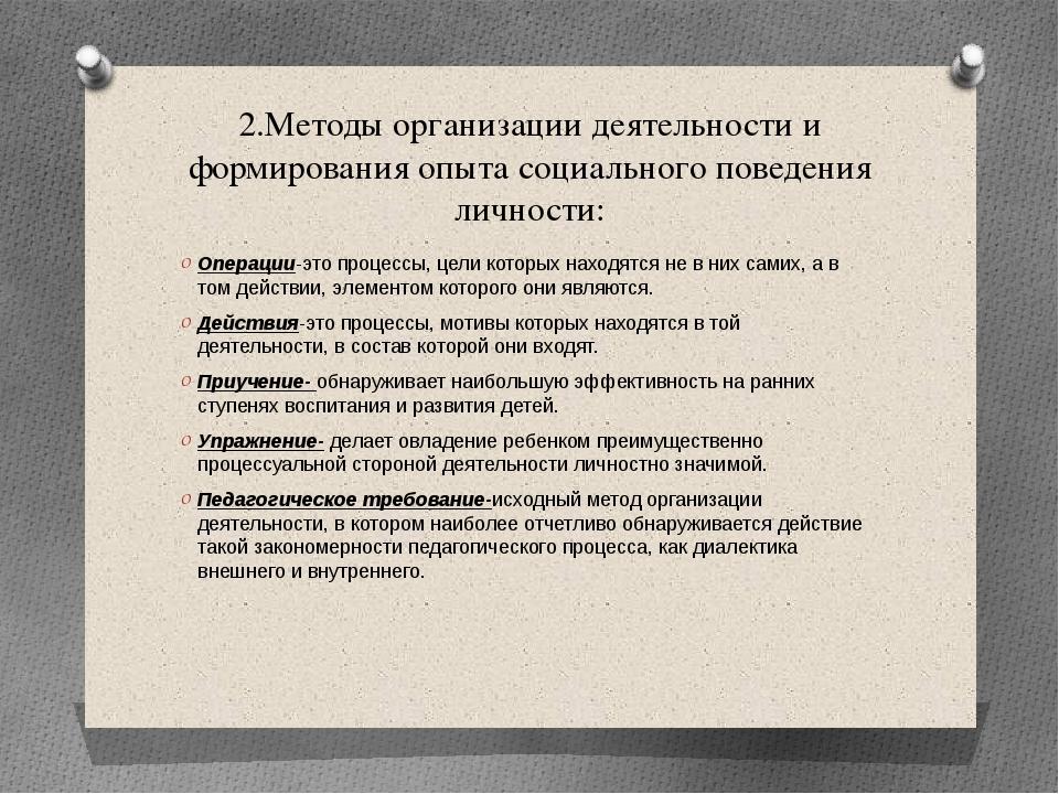 2.Методы организации деятельности и формирования опыта социального поведения...