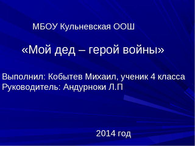 МБОУ Кульневская ООШ Выполнил: Кобытев Михаил, ученик 4 класса Руководитель:...