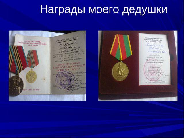 Награды моего дедушки