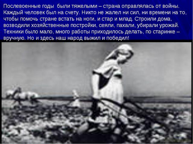 Послевоенные годы были тяжелыми – страна оправлялась от войны. Каждый человек...