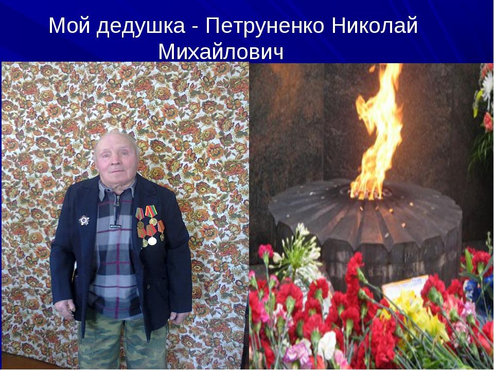 Мой дедушка - Петруненко Николай Михайлович