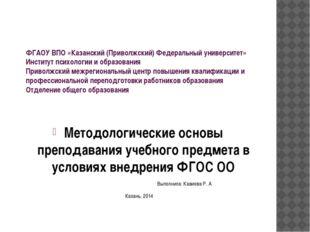 ФГАОУ ВПО «Казанский (Приволжский) Федеральный университет» Институт психолог