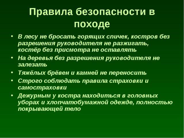 Правила безопасности в походе В лесу не бросать горящих спичек, костров без р...
