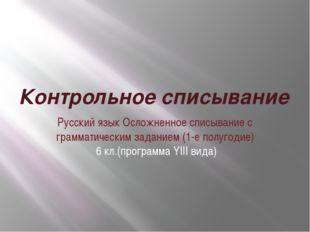 Контрольное списывание Русский язык Осложненное списывание с грамматическим з