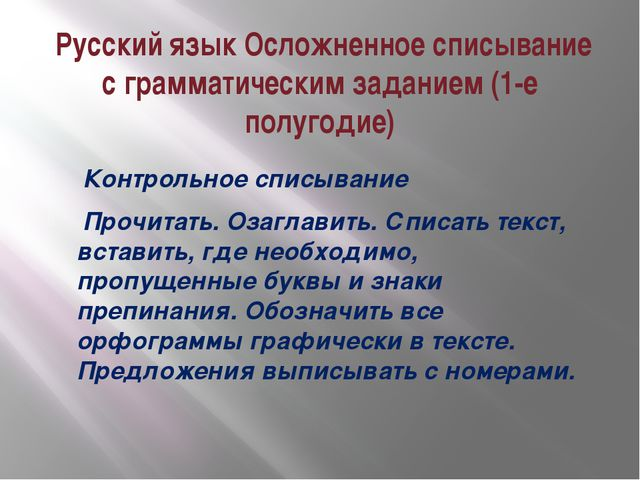 Русский язык Осложненное списывание с грамматическим заданием (1-е полугодие...