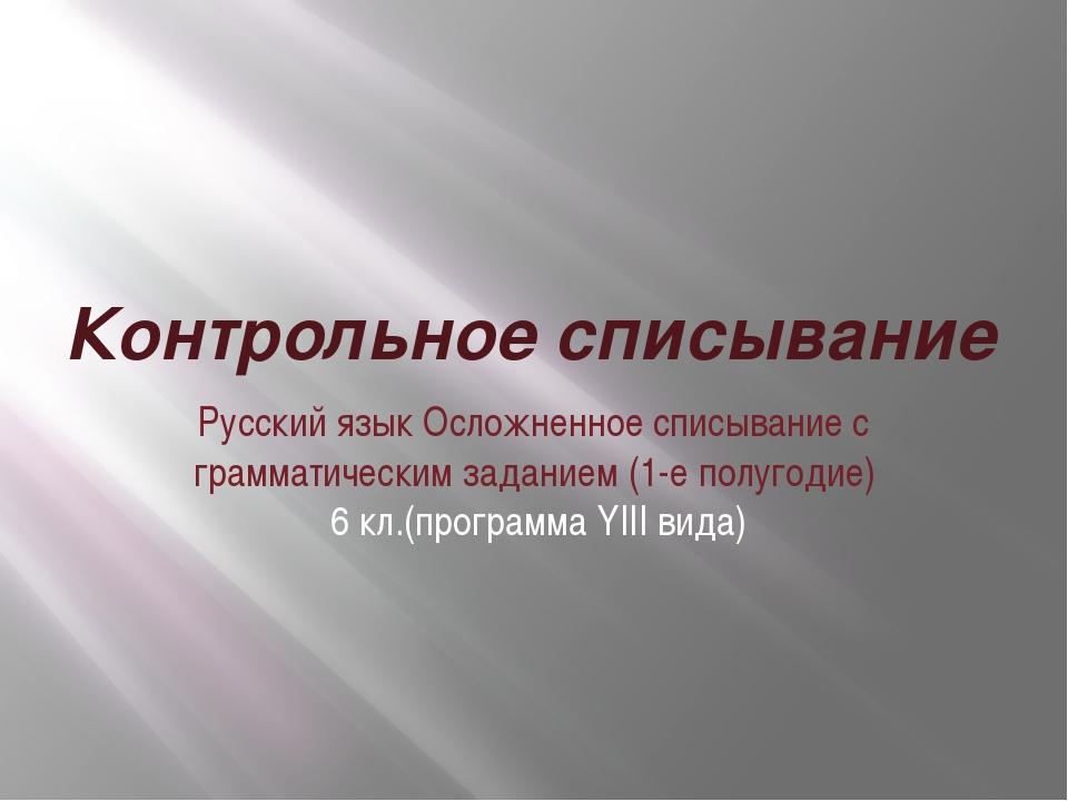 Контрольное списывание Русский язык Осложненное списывание с грамматическим з...
