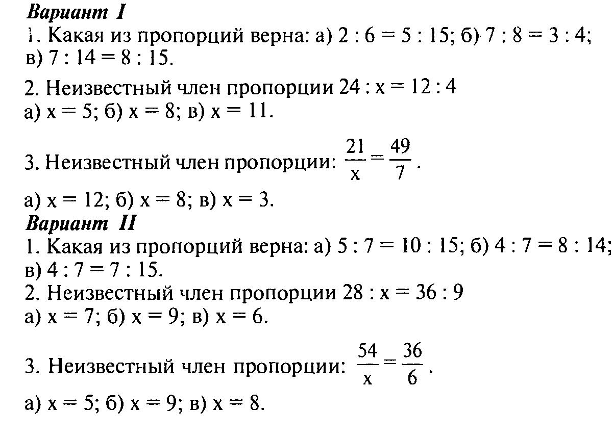 C:\Users\Николай\Desktop\карточка по теме пропорции.png