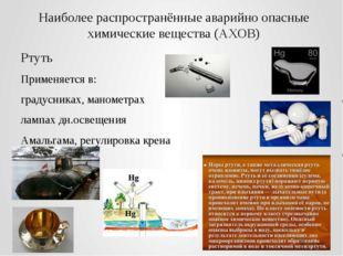 Наиболее распространённые аварийно опасные химические вещества (АХОВ) Ртуть П