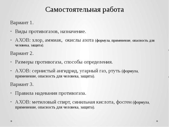 Самостоятельная работа Вариант 1. Виды противогазов, назначение. АХОВ: хлор,...
