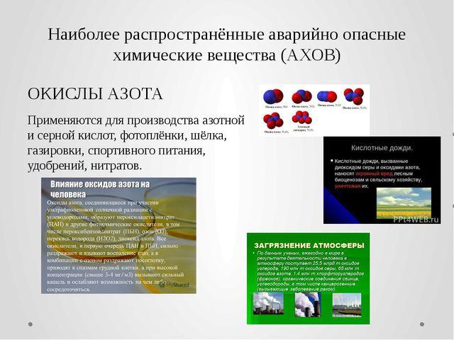 Наиболее распространённые аварийно опасные химические вещества (АХОВ) ОКИСЛЫ...