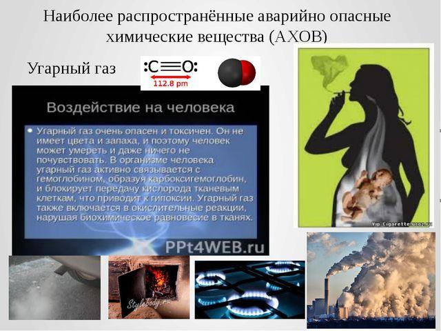 Наиболее распространённые аварийно опасные химические вещества (АХОВ) Угарный...