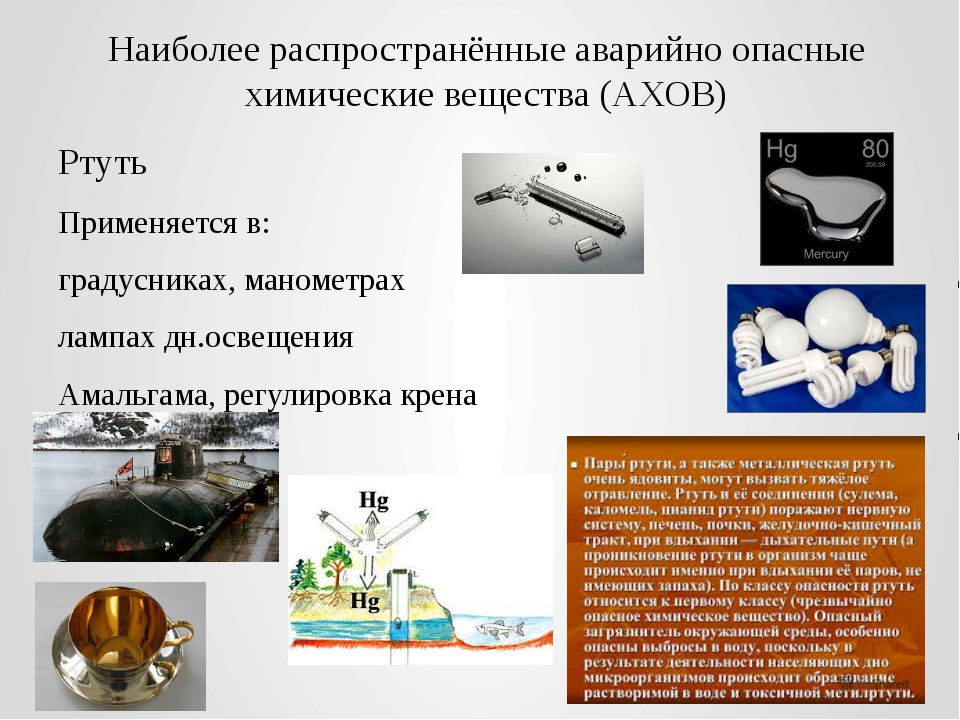 Наиболее распространённые аварийно опасные химические вещества (АХОВ) Ртуть П...