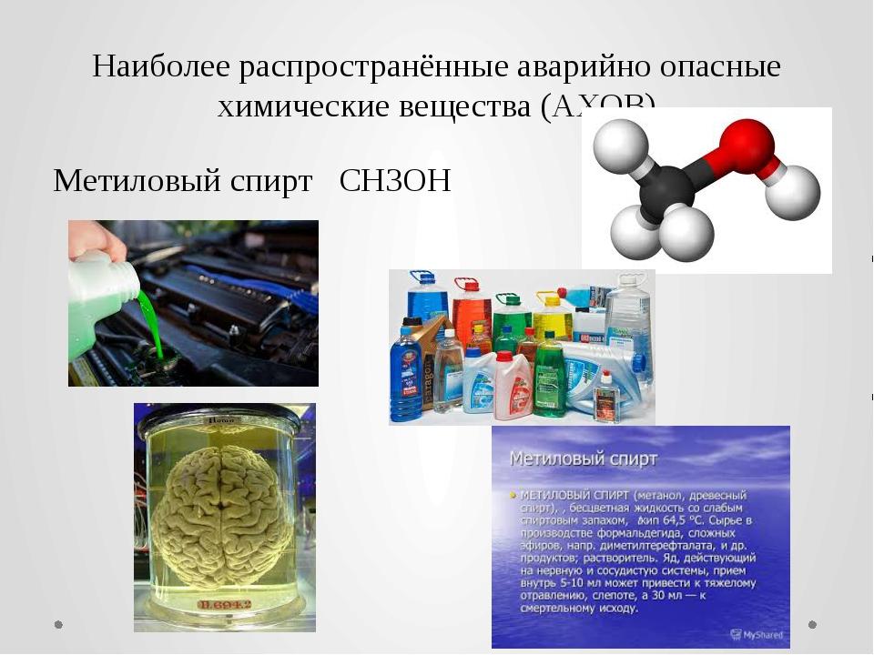 Наиболее распространённые аварийно опасные химические вещества (АХОВ) Метилов...