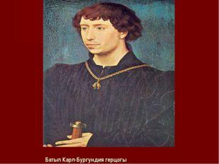 Батыл Карл-Бургундия герцогы