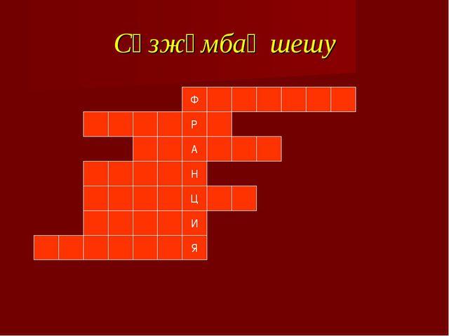 Сөзжұмбақ шешу Ф Р А Н Ц И Я