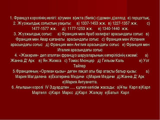 1. Француз королінің иелігі: а)тумен в)икта (бөлік) с)домен д)аллод е) герцо...