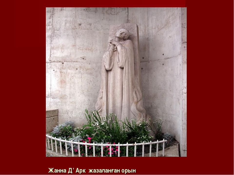 Жанна Д' Арк жазаланған орын