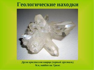 Друза кристаллов кварца (горный хрусталь), 9см, найден на Урале. Геологическ