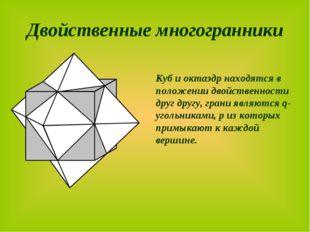 Двойственные многогранники Куб и октаэдр находятся в положении двойственности