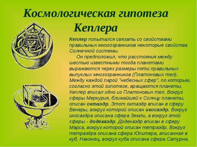 Космологическая гипотеза Кеплера Кеплер попытался связать со свойствами прав...