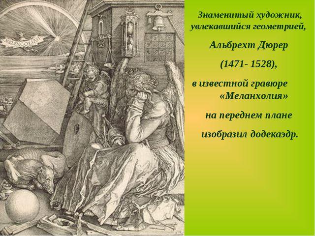 Знаменитый художник, увлекавшийся геометрией, Альбрехт Дюрер (1471- 1528), в...
