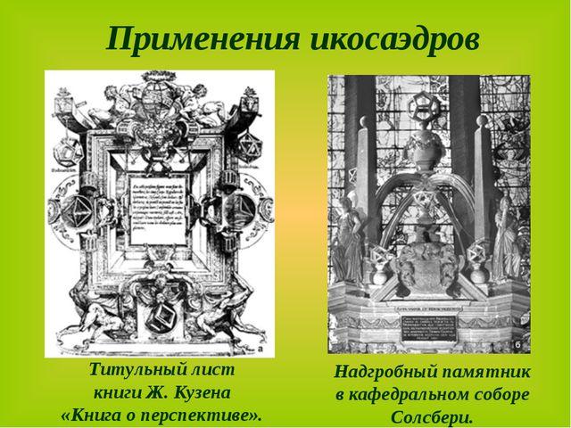 Применения икосаэдров Титульный лист книги Ж. Кузена «Книга о перспективе»....