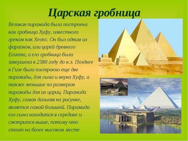 Царская гробница Великая пирамида была построена как гробница Хуфу, известног...