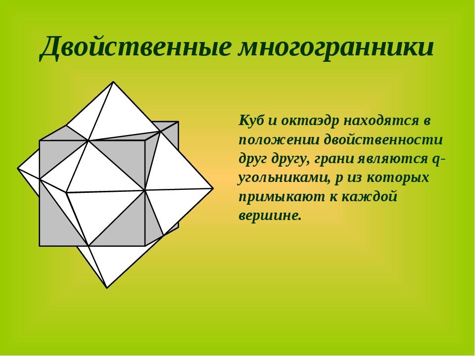 Двойственные многогранники Куб и октаэдр находятся в положении двойственности...