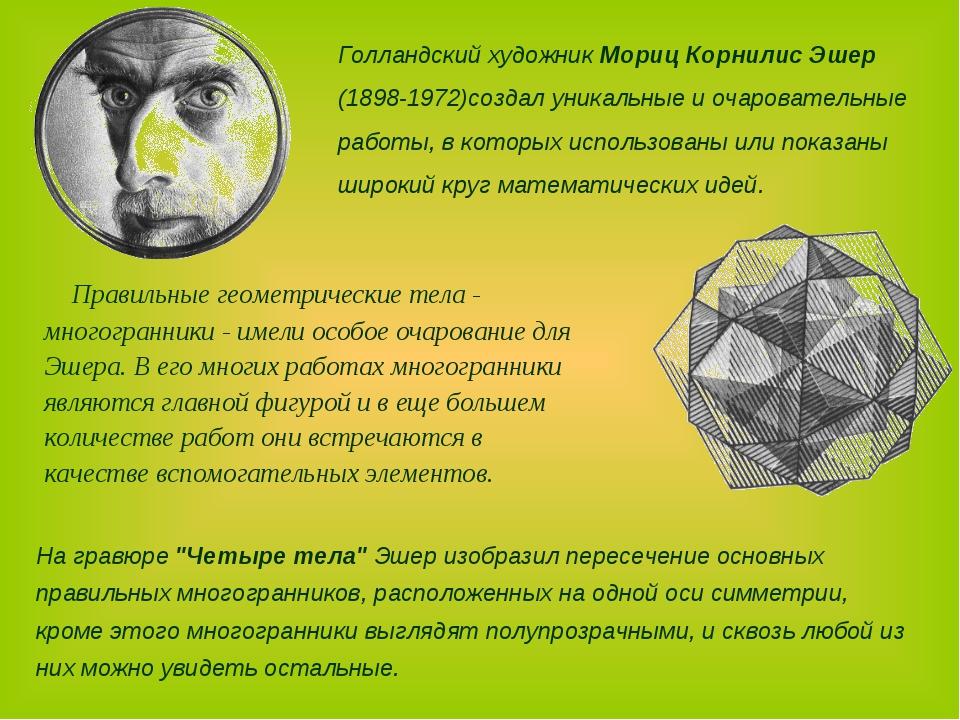 Правильные геометрические тела - многогранники - имели особое очарование для...