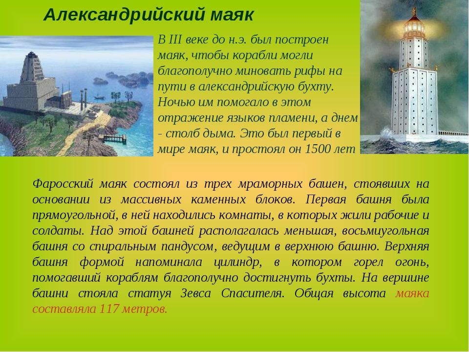 В III веке до н.э. был построен маяк, чтобы корабли могли благополучно минова...