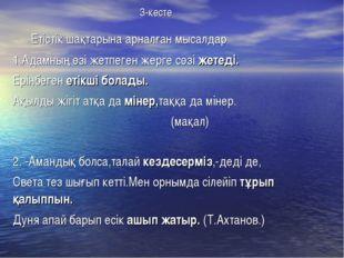 3-кесте Етістік шақтарына арналған мысалдар 1.Адамның өзі жетпеген жерге сөз