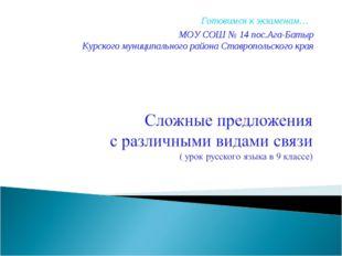 Готовимся к экзаменам… МОУ СОШ № 14 пос.Ага-Батыр Курского муниципального рай
