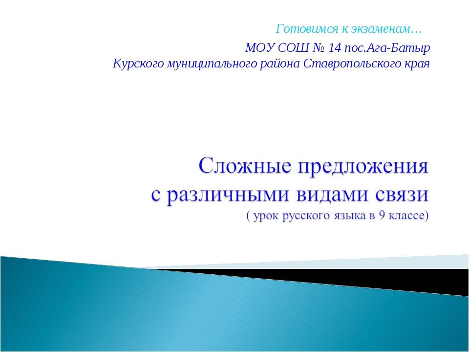 Готовимся к экзаменам… МОУ СОШ № 14 пос.Ага-Батыр Курского муниципального рай...